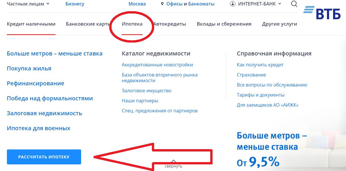 втб 24 онлайн калькулятор кредита как перевести деньги с яндекс кошелька на карту тинькофф