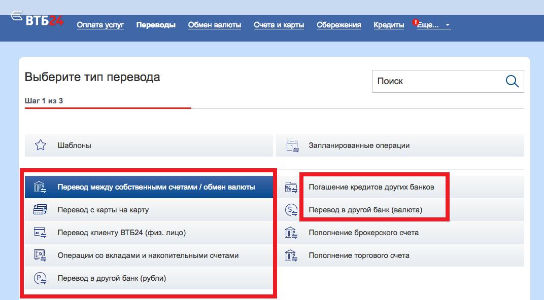 втб 24-онлайн личный кабинет вход по номеру телефона кредит в банке без справки 2 ндфл