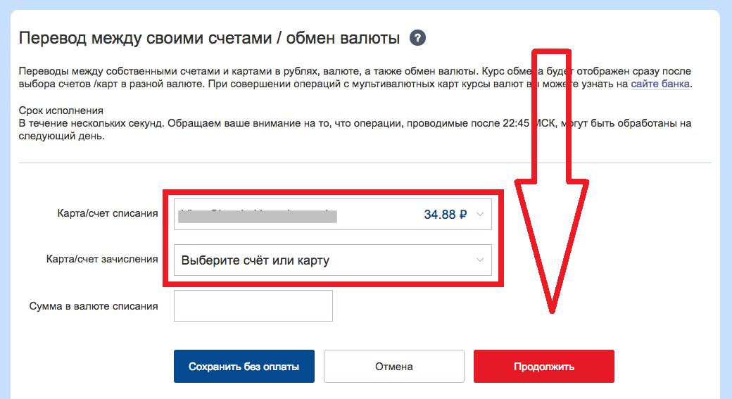 взять кредит наличными без справок онлайн заявка